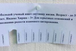 ИНДЕКС ХИРША ТОРЖЕСТВУЕТ!!!